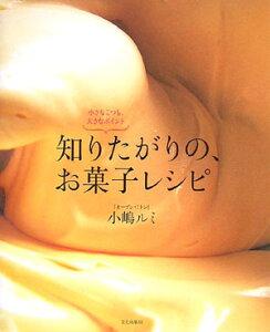 【送料無料】知りたがりの、お菓子レシピ [ 小嶋ルミ ]