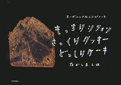 【送料無料】もっちりシフォンさっくりクッキーどっしりケーキ [ なかしましほ ]