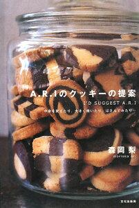 【送料無料】A.R.Iのクッキーの提案 [ 森岡梨 ]