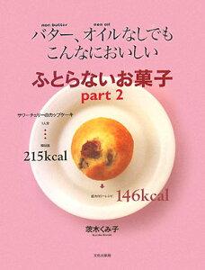 【送料無料】ふとらないお菓子(part 2)