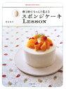 【送料無料】スポンジケ-キlesson