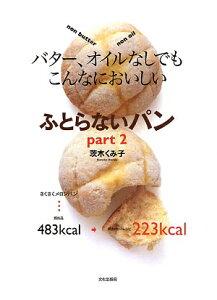 【送料無料】ふとらないパン(part 2) [ 茨木くみ子 ]