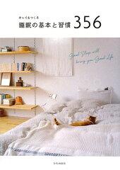 睡眠の基本と習慣356
