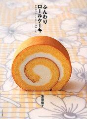 【送料無料】ふんわりロールケーキ [ 津田陽子 ]