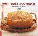 【送料無料】世界一やさしいパン作りの本