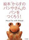 【送料無料】絵本『からすのパンやさん』のパンをつくろう! [ 文化出版局 ]