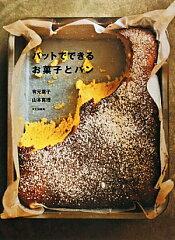 【送料無料】バットでできるお菓子とパン [ 有元葉子 ]