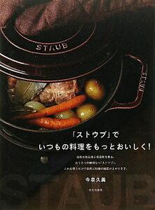 【送料無料】「ストウブ」でいつもの料理をもっとおいしく! [ 今泉久美 ]