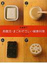 【送料無料】奥薗流・まごわやさしい健康料理