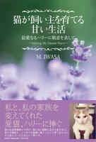 猫が飼い主を育てる甘い生活