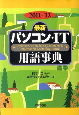 【送料無料】最新パソコン・IT用語事典(2011-'12年版) [ 大島邦夫 ]