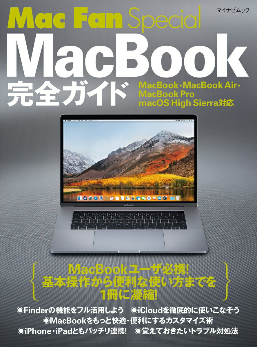 Mac Fan Special MacBook完全ガイド画像