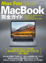 Mac Fan Special MacBook完全ガイド MacBook・MacBook Air・MacBook Pro/macOS High Sierra対応 [ 松山茂 ]