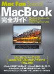 Mac Fan Special MacBook完全ガイド MacBook・MacBook Air・MacBook Pro/macOS High Sierra対応 [ 松山茂 ]