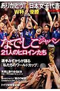 【送料無料】ありがとう。日本女子代表なでしこジャパン21人のヒロインたち