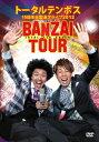 トータルテンボス 15周年全国漫才ライブ2012 BANZAI TOUR [ トータルテンボス ]