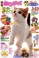 別冊ねこぷに 猫と私のほっこりライフ ぎゅっとネコ号