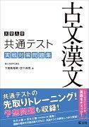 大学入学共通テスト 古文・漢文 実戦対策問題集