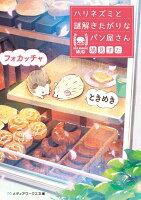 ときめきフォカッチャ ハリネズミと謎解きたがりなパン屋さん