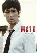 「劇場版 MOZU」オフィシャルガイドブック