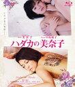 【楽天ブックスならいつでも送料無料】ハダカの美奈子 R-18バージョン【Blu-ray】 [ 中島知子 ]