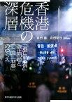 香港危機の深層 「逃亡犯条例」改正問題と「一国二制度」のゆくえ [ 倉田徹 ]