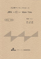 BTGJ579 大正琴アンサンブルピース JIN-仁ーMain Title