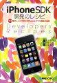 iPhone SDK開発のレシピ
