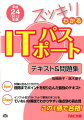 スッキリわかるITパスポート(平成24年度版)