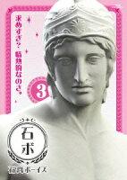 石膏ボーイズ Vol.3【Blu-ray】