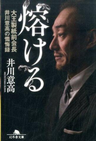 愛する人に贈りたい会長:渋谷で...