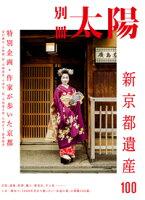 新 京都遺産100