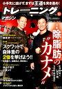 """トレーニングマガジン(Vol.62) 特集:除脂肪の""""カナメ"""" (B.B.MOOK)"""