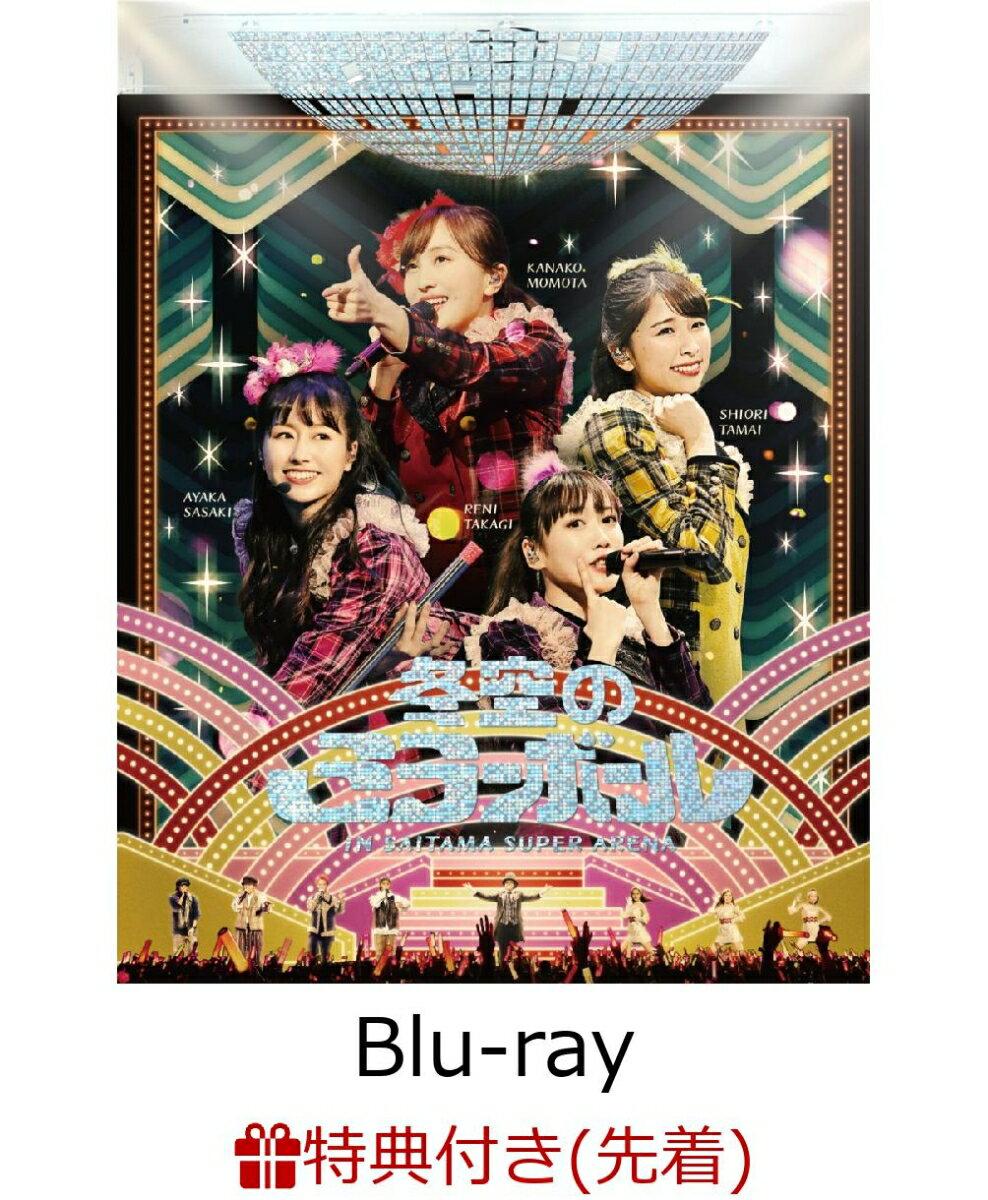 【先着特典】ももいろクリスマス2019 ~冬空のミラーボール~ LIVE (懐かしきメンコ4種セット)【Blu-ray】