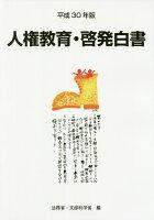人権教育・啓発白書(平成30年版)