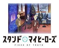 スタンドマイヒーローズ PIECE OF TRUTH 第3巻(完全数量限定生産)
