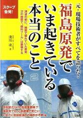 【送料無料】福島原発でいま起きている本当のこと