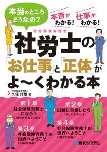 社労士の「お仕事」と「正体」がよ〜くわかる本 [ 久保輝雄 ]