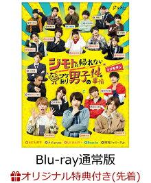 【楽天ブックス限定先着特典】ジモトに帰れないワケあり男子の14の事情 Blu-ray BOX 【通常版】【Blu-ray】(キービジュアルB6クリアファイル(赤))