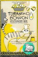 【バーゲン本】TORANEKO BONBON STATIONERY BOX