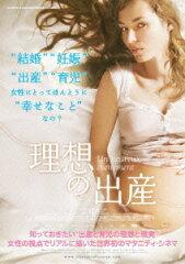 理想の出産