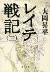 レイテ戦記(二) (中公文庫) [ 大岡 昇平 ]