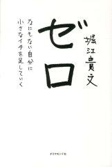 【送料無料】ゼロ [ 堀江貴文 ]