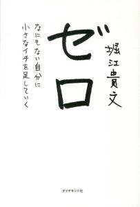 【送料無料】【レビューコンテスト開催中!】ゼロ [ 堀江貴文 ]