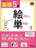 英検絵で覚える単熟語(5級)3訂版