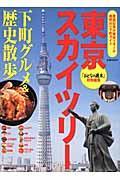 【送料無料】東京スカイツリー下町グルメ&歴史散歩