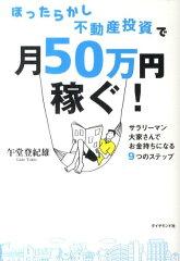 【送料無料】ほったらかし不動産投資で月50万円稼ぐ!
