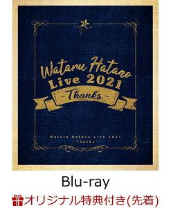 【楽天ブックス限定先着特典】Wataru Hatano Live 2021 -Thanks- Live BD【Blu-ray】(ライブシーンブロマイド)