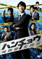 ハンチョウ〜神南署安積班〜 DVD-BOX
