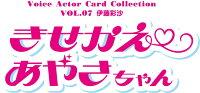 【先着特典】【グッズ】Voice Actor Card Collection VOL.07 伊藤彩沙「きせかえ あやさちゃん」(PRカード)